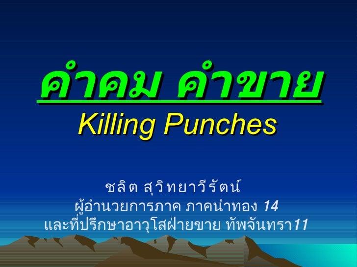 คำคม คำขาย Killing Punches ชลิต สุวิทยาวีรัตน์  ผู้อำนวยการภาค ภาคนำทอง   14 และที่ปรึกษาอาวุโสฝ่ายขาย ทัพจันทรา 11