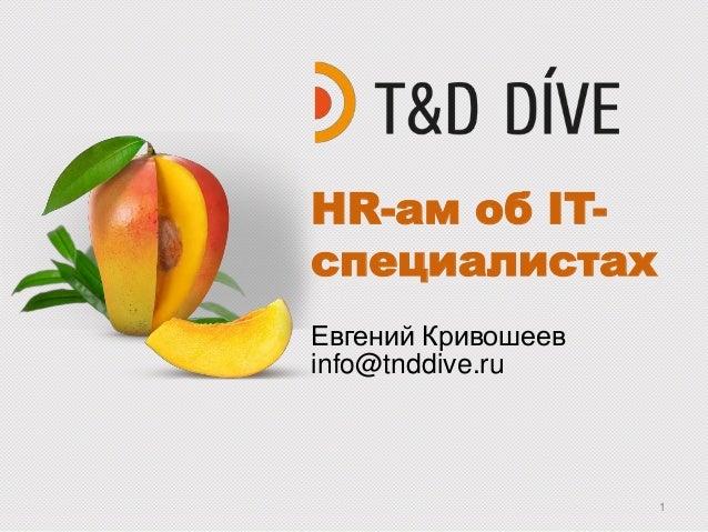 HR-ам об IT-специалистахЕвгений Кривошеевinfo@tnddive.ru                    1