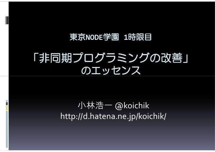 東京Node学園#1「非同期プログラミングの改善」のエッセンス