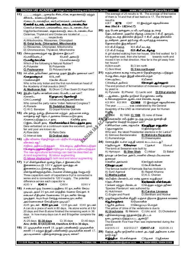 Tnpsc group 1 main exam preparation & solved paper book Slide 2