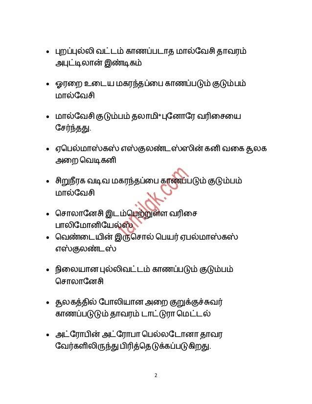 Tnpsc group 1 main tamil books Slide 2