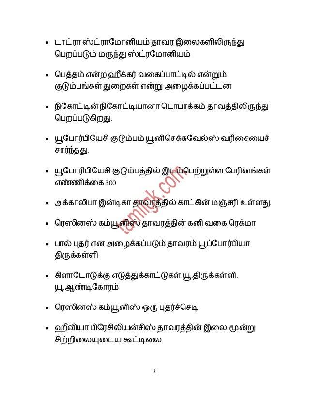 Tnpsc group 1 main tamil books Slide 3