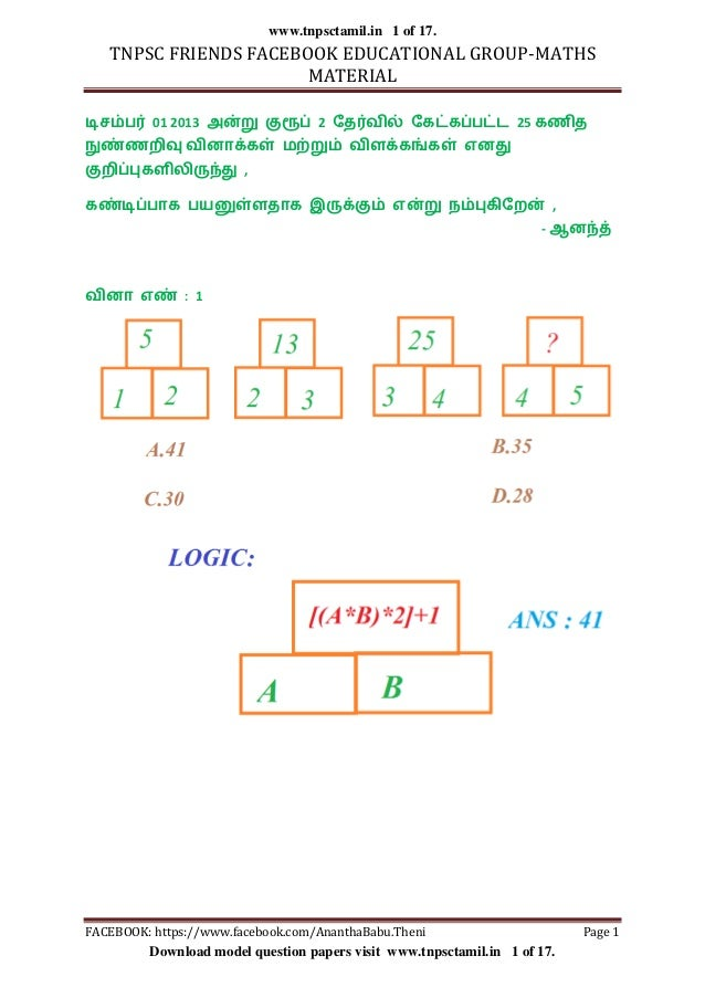 TNPSC FRIENDS FACEBOOK EDUCATIONAL GROUP-MATHS MATERIAL FACEBOOK: https://www.facebook.com/AnanthaBabu.Theni Page 1 டிசம்ப...