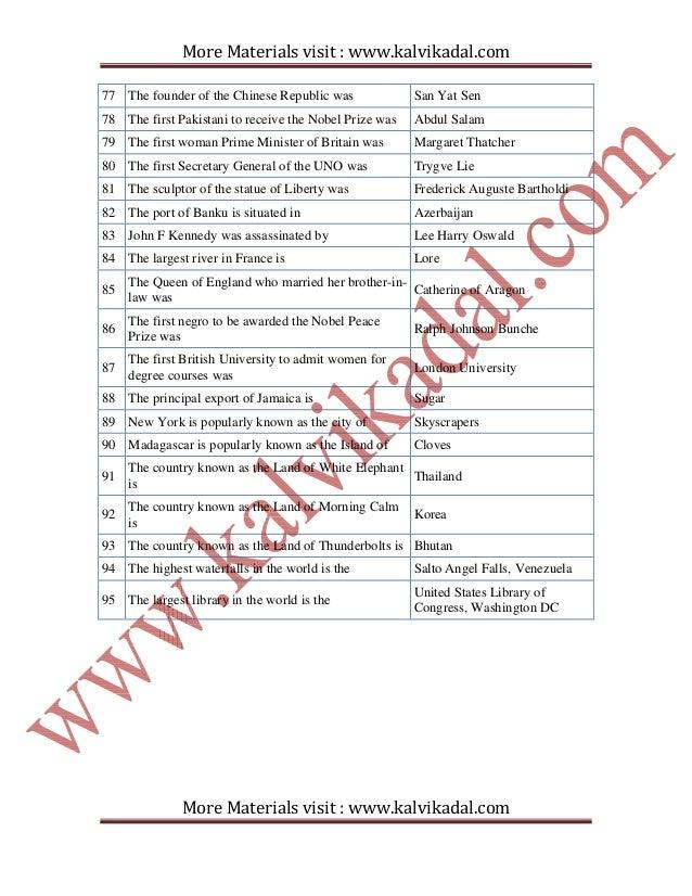 TRB-TET, TNPSC Study Materials, Tamil Text Books in Tamil ...