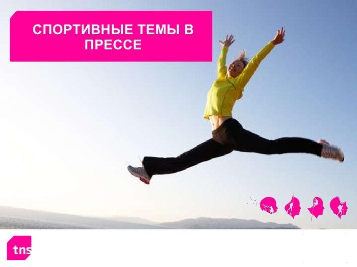 СПОРТИВНЫЕ ТЕМЫ В ПРЕССЕ © TNS 20 11