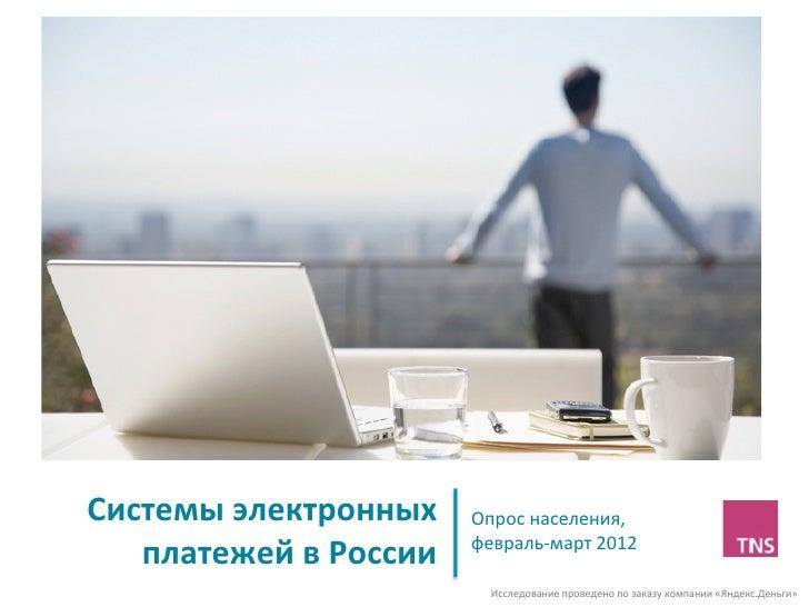 Системы электронных        Опрос населения,    платежей в России    февраль-‐март 2012                 ...