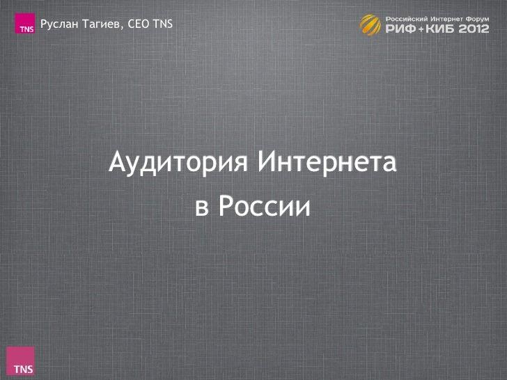 Руслан Тагиев, CEO TNS           Аудитория Интернета                         в России