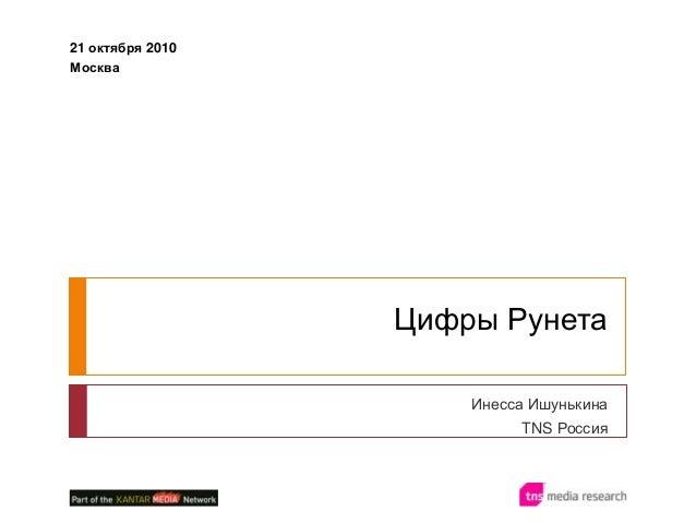 Цифры Рунета Инесса Ишунькина TNS Россия 21 октября 2010 Москва