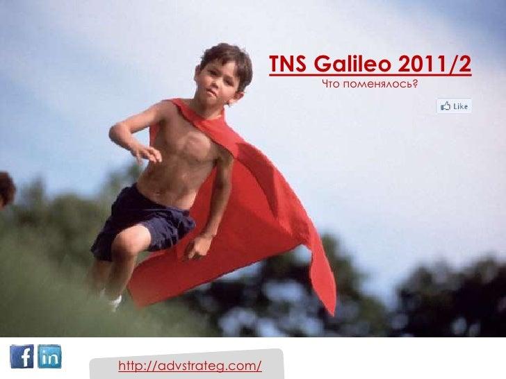 TNS Galileo 2011/2Что поменялось?<br />http://advstrateg.com/<br />