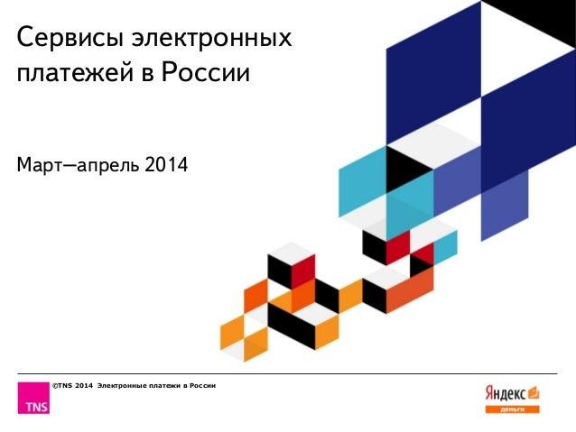 ©TNS 2014 Электронные платежи в России Сервисы электронных платежей в России Март–апрель 2014