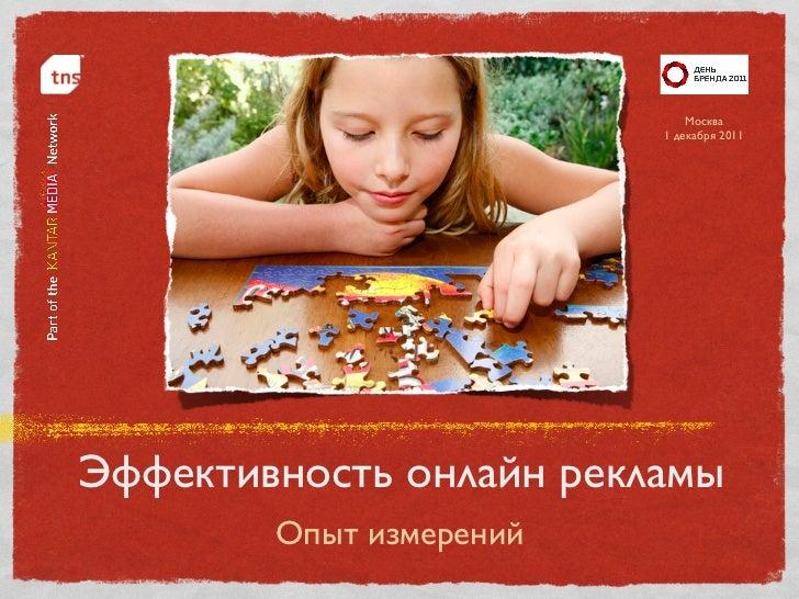 Москва                              1 декабря 2011Эффективность онлайн рекламы         Опыт измерений