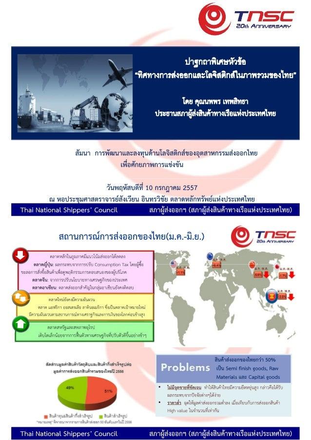 2014-07-10 ทิศทางการส่งออกและโลจิสติกส์ในภาพรวมของไทย