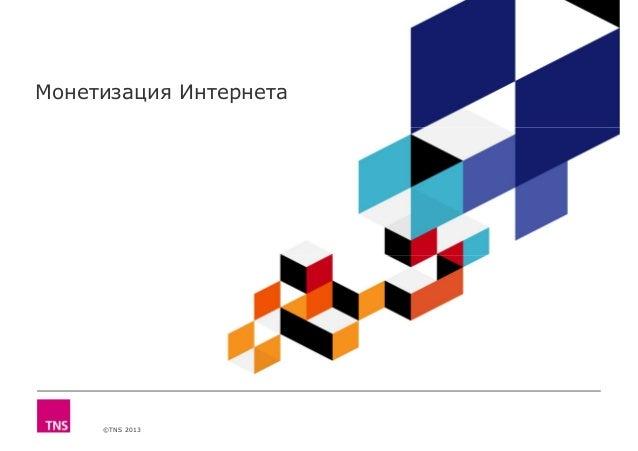 ©TNS 2013Монетизация Интернета