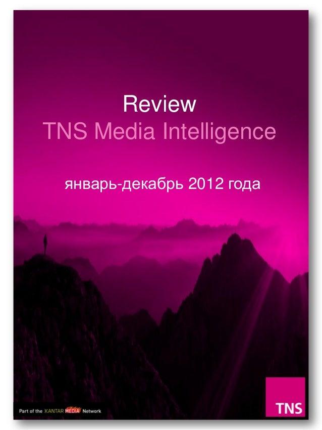 ReviewTNS Media Intelligence  январь-декабрь 2012 года