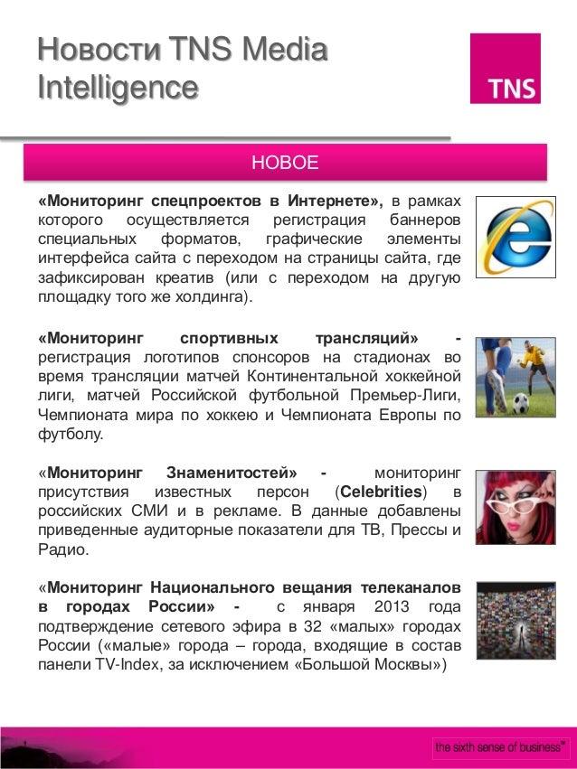 Новости TNS MediaIntelligence                         НОВОЕ«Мониторинг спецпроектов в Интернете», в рамкахкоторого  осущес...