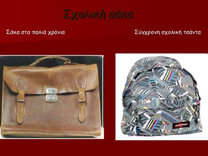 Σχολική σάκα Σάκα στα παλιά χρόνια  Σύγχρονη σχολική τσάντα