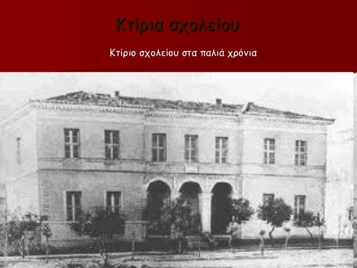 Κτίρια σχολείου Κτίριο   σχολείου στα παλιά χρόνια