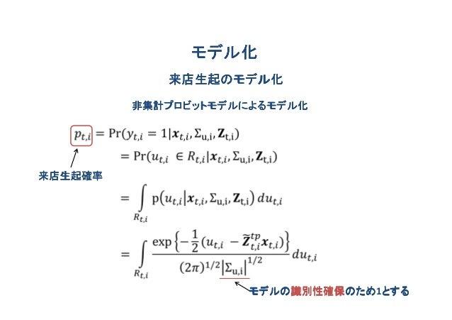 モデル化            来店生起のモデル化         非集計プロビットモデルによるモデル化来店生起確率                    モデルの識別性確保のため1とする                    モデルの識別性確...