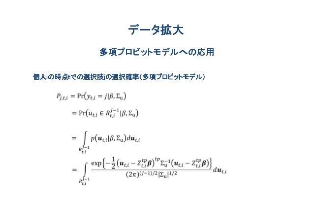 データ拡大           多項プロビットモデルへの応用個人iの時点tでの選択肢j個人iの時点tでの選択肢jの選択確率(多項プロビットモデル)
