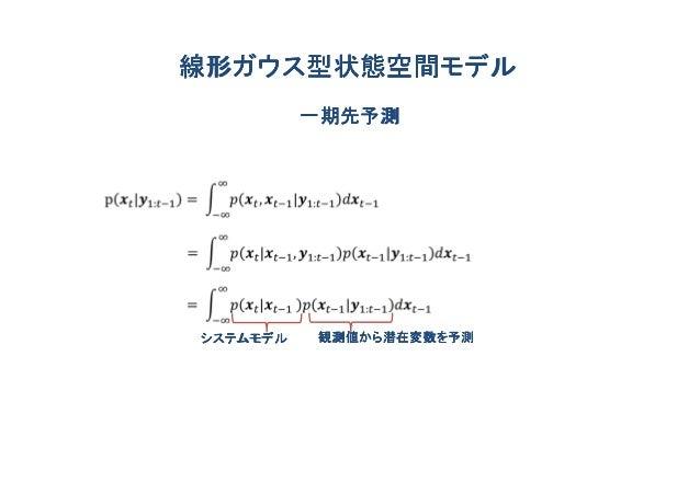 線形ガウス型状態空間モデル          一期先予測システムモデル   観測値から潜在変数を予測