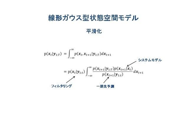 線形ガウス型状態空間モデル          平滑化                   システムモデルフィルタリング    一期先予測