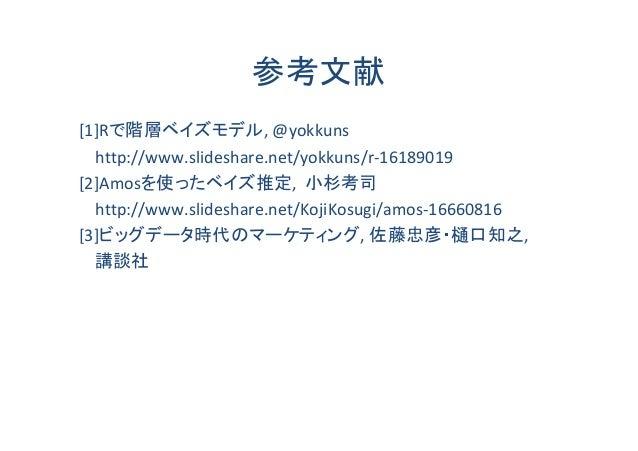 参考文献[1]Rで階層ベイズモデル, @yokkuns  http://www.slideshare.net/yokkuns/r-16189019[2]Amosを使ったベイズ推定, 小杉考司  http://www.slideshare.net...