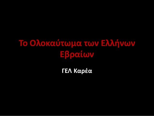 To Ολοκαύτωμα των Ελλήνων Εβραίων ΓΕΛ Καρέα