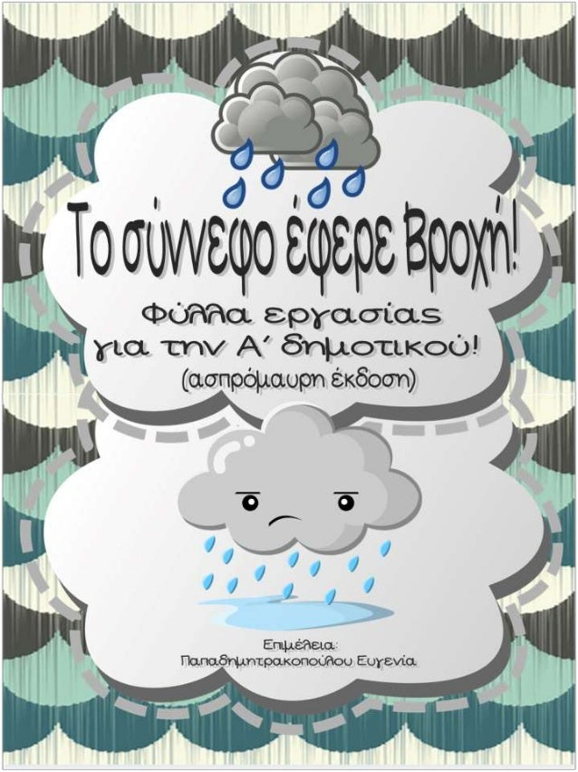 To σύννεφο έφερε βροχή / Δημιουργικές εργασίες για την πρώτη τάξη (http://blogs.sch.gr/goma/) (http://blogs.sch.gr/epapadi)