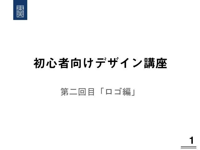 初心者向けデザイン講座 1!