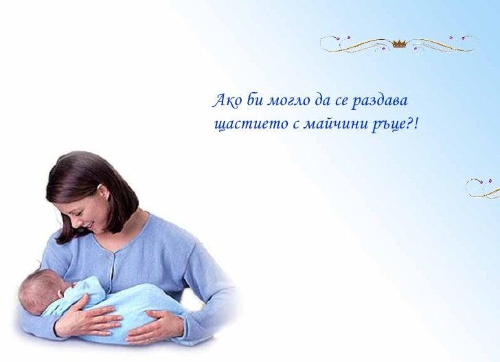 Ако би могло да се раздава  щастието с майчини ръце?!