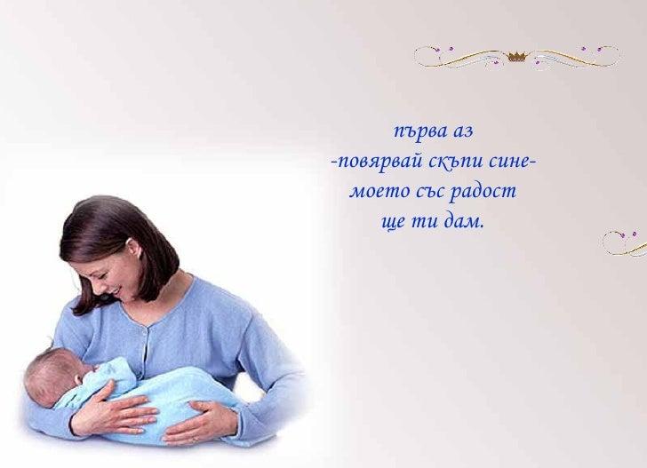 първа аз  -повярвай скъпи сине-  моето със радост  ще ти дам.