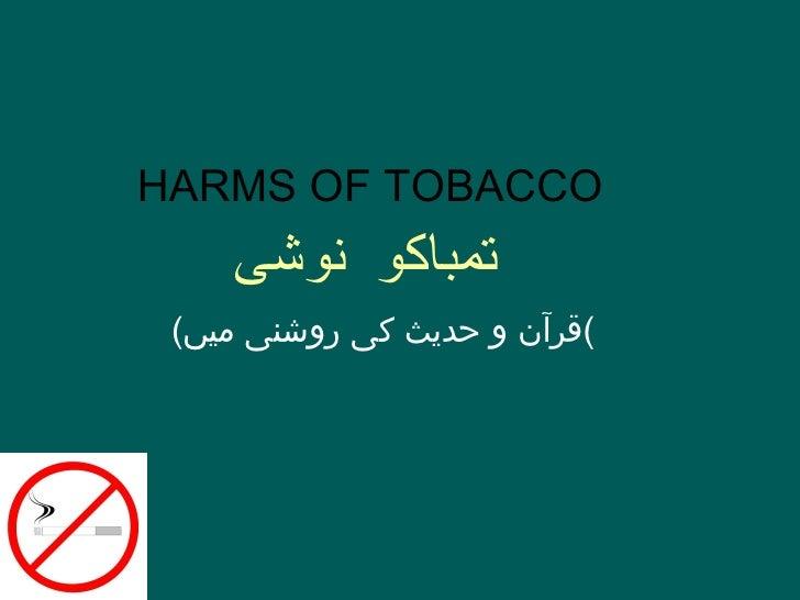 Tobacco &  Smoking ( Naveed) Slide 2