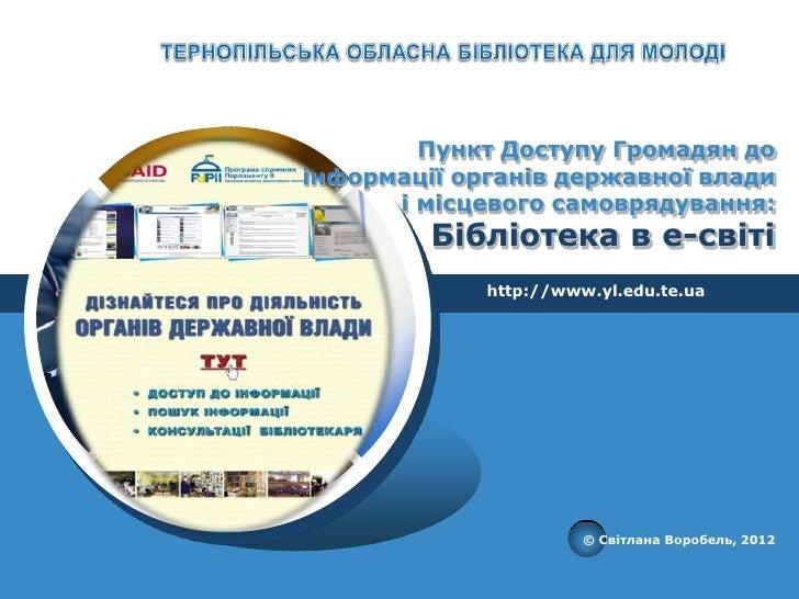 Пункт Доступу Громадян до       інформації органів державної влади             і місцевого самоврядування:                ...