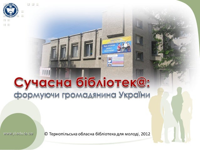 www.yl.edu.te.ua