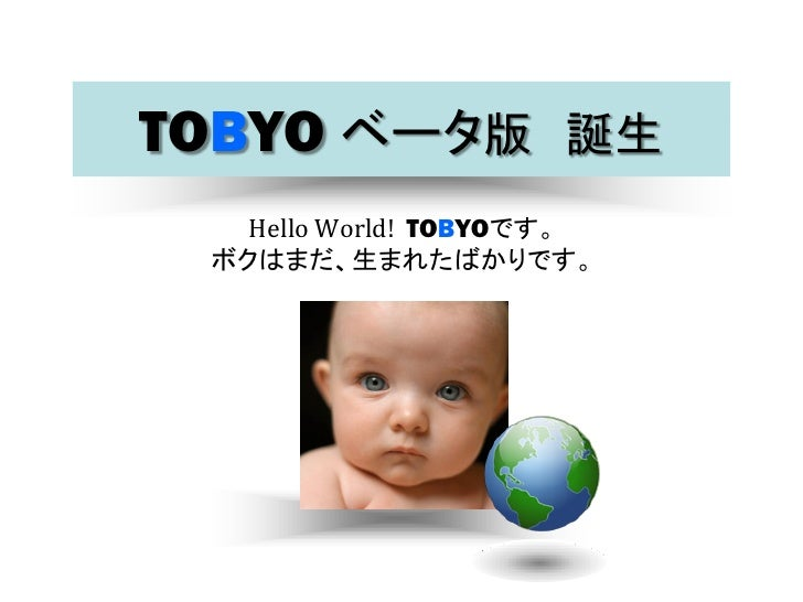 Tobyo Hello1 Slide 2