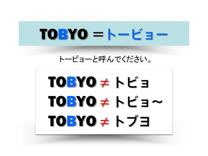 Tobyo Hello1 Slide 3