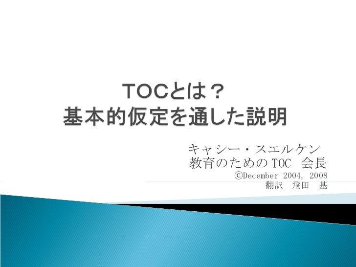 キャシー・スエルケン  教育のための TOC  会長 ⓒ December 2004, 2008 翻訳 飛田 基