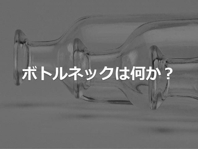 ボトルネックは何か?