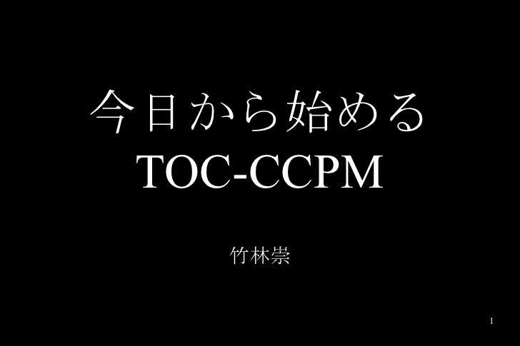 今日から始める  TOC-CCPM    竹林崇              1
