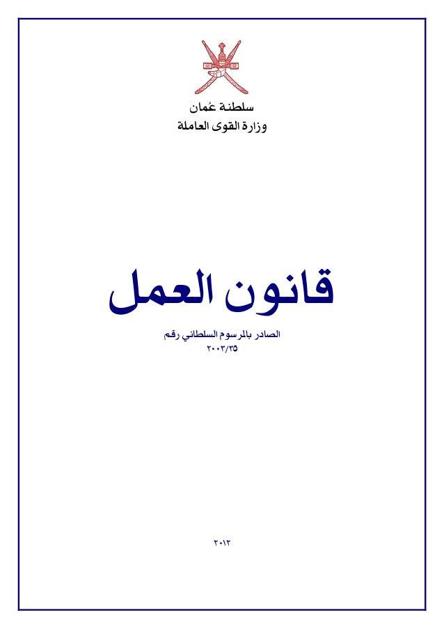 تحميل قانون العمل المصرى pdf
