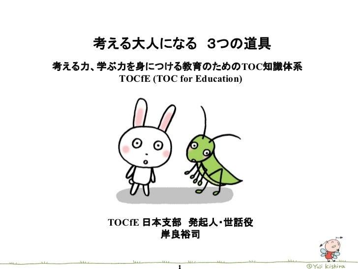 考える大人になる 3つの道具考える力、学ぶ力を身につける教育のためのTOC知識体系       TOCfE (TOC for Education)       TOCfE 日本支部 発起人・世話役               岸良裕司
