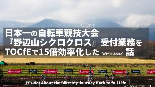 日本一の自転車競技大会 『野辺山シクロクロス』受付業務を TOCfEで15倍効率化した(だけではない)話 It's Not About the Bike: My Journey Back to full Life