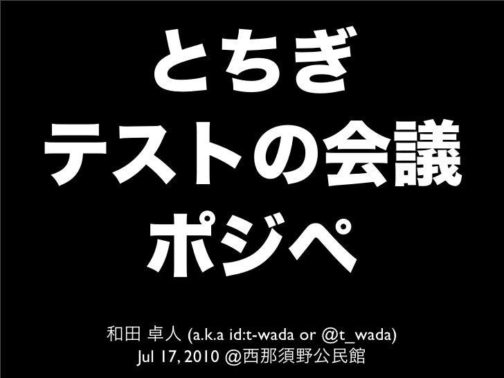 (a.k.a id:t-wada or @t_wada) Jul 17, 2010 @