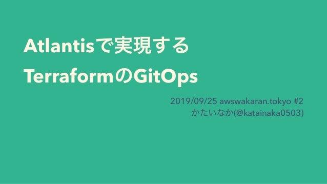 Atlantis  Terraform GitOps 2019/09/25 awswakaran.tokyo #2 (@katainaka0503)