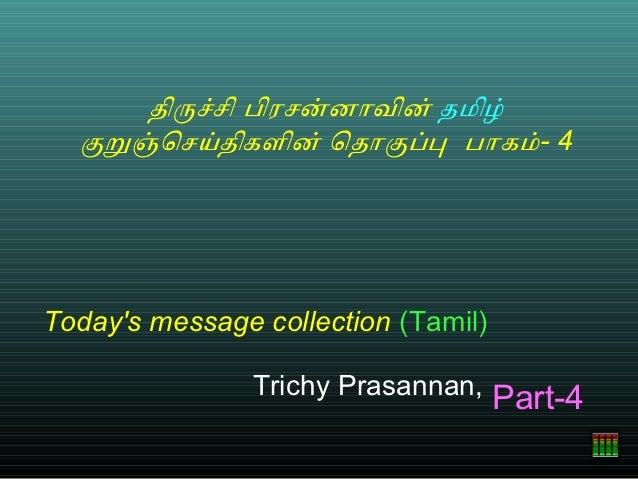 திரசசி பிரசனனாவின் தமிழ்  கறஞெசயதிகளின் ெதாகபப பாகம்- 4Todays message collection (Tamil)                Trichy Prasannan, ...