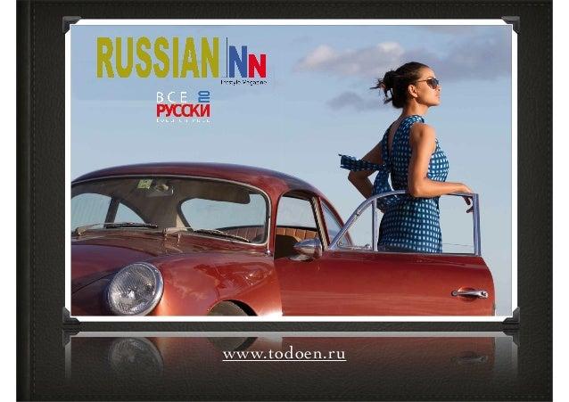 www.todoen.ru