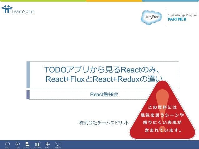 React勉強会 TODOアプリから見るReactのみ、 React+FluxとReact+Reduxの違い