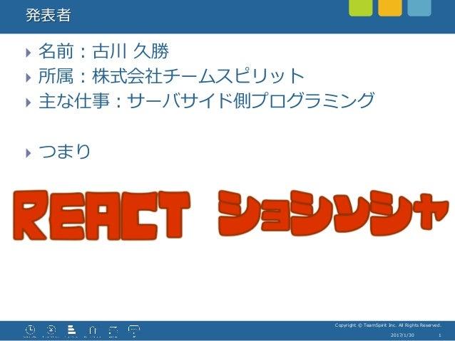 サンプルTodoから見るreact,flux,redux(古川) Slide 2