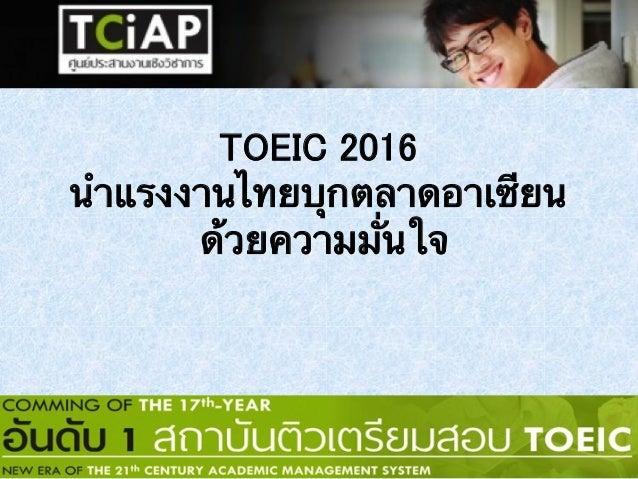 TOEIC 2016    นำแรงงานไทยบุกตลาดอาเซียน   ด้วยความมั่นใจ
