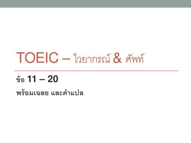 TOEIC – ไวยากรณ์ & ศัพท์ ข้อ 11 – 20 พร้อมเฉลย และคำแปล